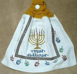 2 Hanukkah towels crochet top hanging kitchen towel gold and